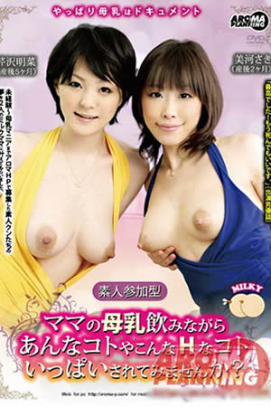 Japanese Lactating Women arm-038a