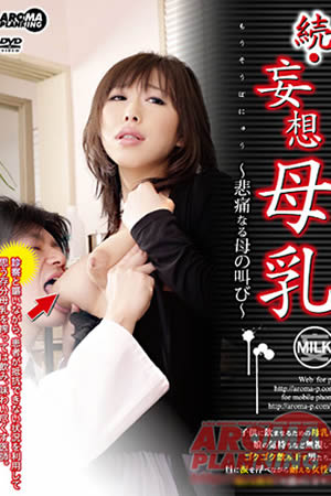 Lactating Hot Asian Milf arm-042a