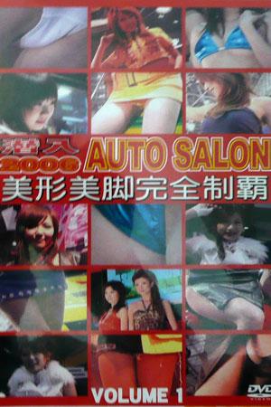 2006 Auto Salon 1 ASGD-01 asgd-01