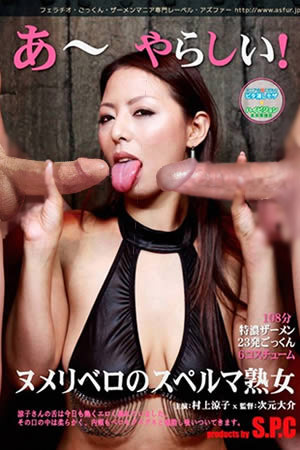Cum Sucking Asian Whore Part 1 asw-035a