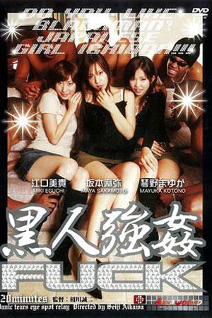 Black Gang Bang ATID-092 atid-092
