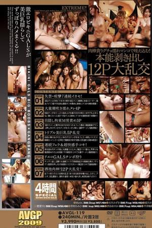 Kira Kira All Stars Bikini Gals Special avgl-119b