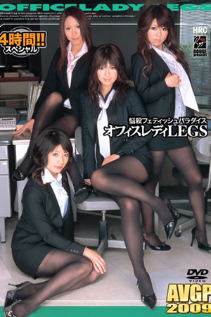 Office Lady Silk Stockings Legs and Ass avgp-108a
