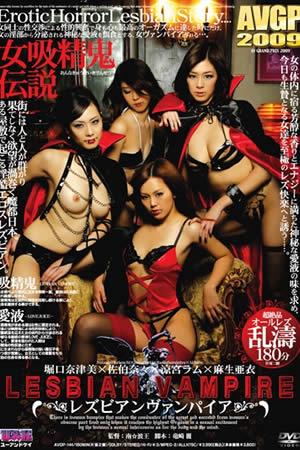 Lesbian Vampire avgp-144