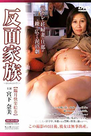 Asian Pregnant Women Sex Videos Japanese Pregnant Ladies Porn Movies bigbd-05