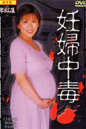 Pregnant Asians Women Sex Videos Japanese Pregnant Ladies Porn Movies chd-01