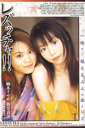 Tiny Tit Asian Lesbians Kissing dad-010a