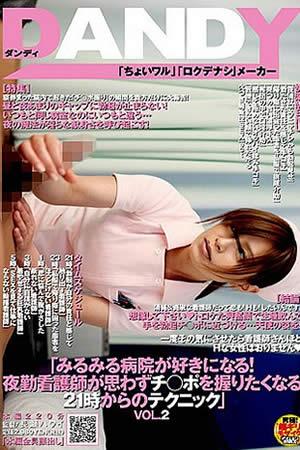 Amateur Nurses Showing Japanese Nurse the Erection 長澤あずさちゃん タオル一枚 男湯入ってみませんか dandy-145a
