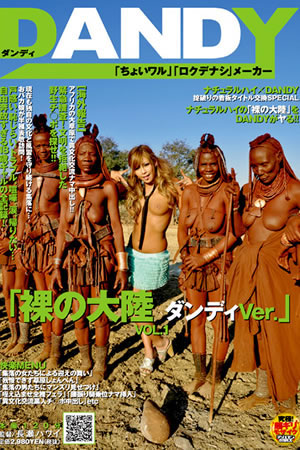 Fucking in Africa Black on Japanese Interracial Porn dandy-155a