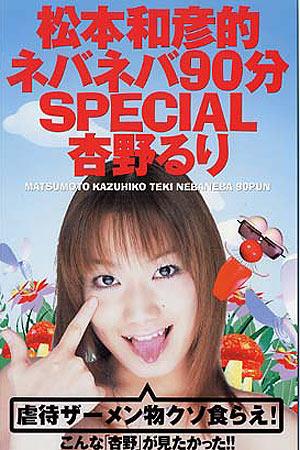 Neba Neba Special  ddm-002