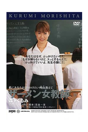 Semen Female Teacher ddt-026
