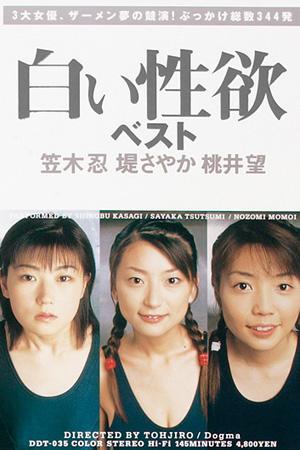Sayaka tsutsumi bukkake