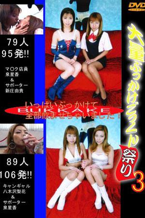 Bukkake Drinker Festa 03 DTB-03 dtb-03