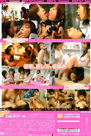 Lesbian Maids Lady on Lady Sex Part 2 dvdps-389b