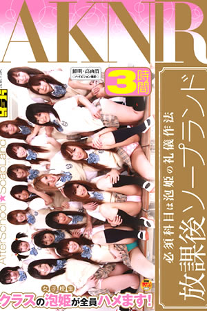 After school Soapland fset-251a