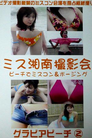 Asian Beach Babes GB-002 gb-002