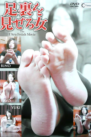 The ultra feet fetish movie gld-019