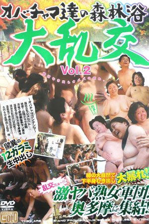 Older Japanese Mature Asians Sex gold-002