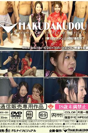 Hakudakudou Semen Fetishism Circle 1 hdd-001
