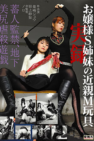 Asian Domination and humliation Japanese Femdom Porn hkd-05