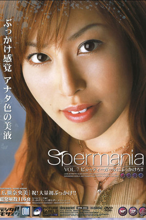 Spermania 7 iptd-043