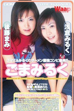 Semen Milk Kissing Lesbians Cum Swapping Lesbians jld-005