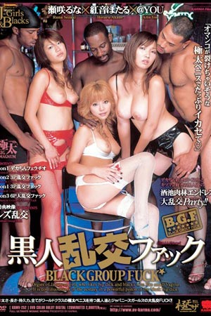Black and Asians Group Sex krmv-252