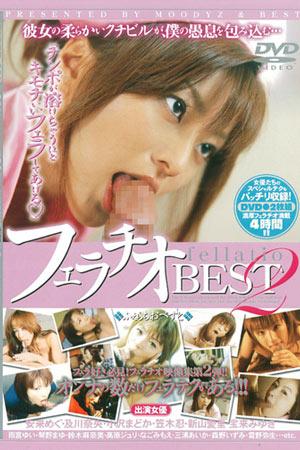 Best of Fellatio 2 mded-091a