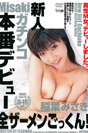 New Lady Gachinko mded-295