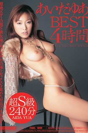 Yua BEST 4 hours of Sex  mibd-242a