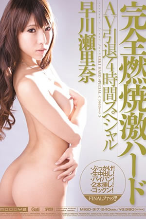 Moodyz Asian Porn Star Japanese Adult Video Stars migd-317a