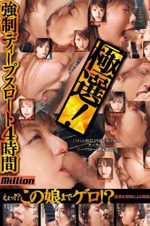 Million Deepthroat compilation 20 Best Blowjobs mild-338a