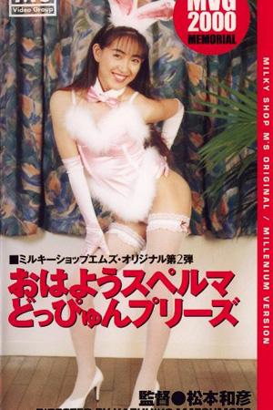 Japanese Cum Brushing Cum Eating mm-02