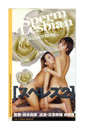 Sperm Lesbians Cum Swapping mvg-010