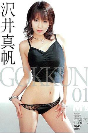 Gokkun 01 MVGD-020 mvgd-020