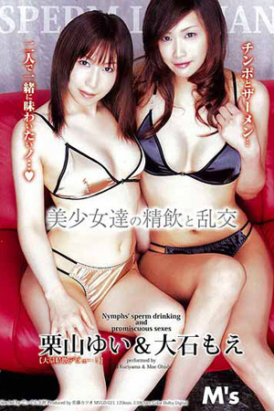 Lesbian Sperm  Nymphs and Promiscuous Lesbian Sex mvgd-021