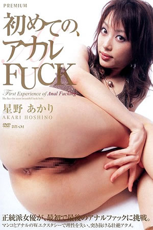 First Experience Of Anal Fucking Jav 51