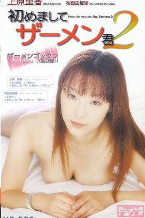 Asian Slut Pleased to Make Your Acquaintance sddm-202