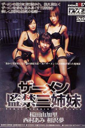Yukari Sakurada; Ami Nishimura; Yume Aizawa cum swapping sddm-333