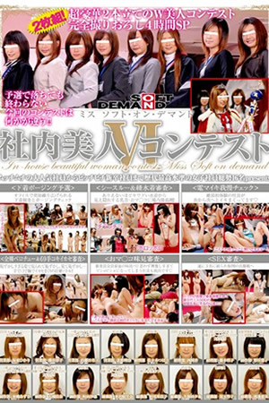 Beautiful Japanese Woman Contest Miss Soft On Demand sdms-706a