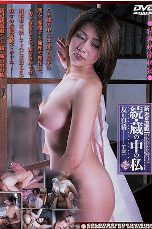 Japanese Woman's Hardcore Encounter sld-01