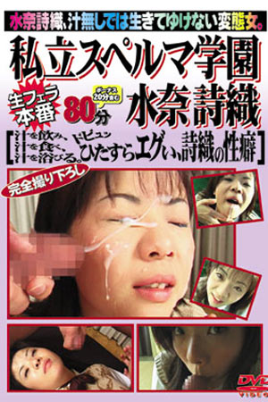 DVD Asian Teen Facials Teens Bukkake Series ssd-009