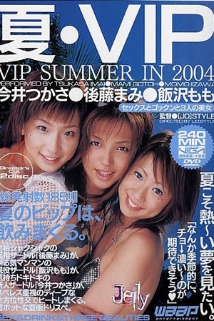 Cum Swapping VIP Summer In 2004 wsd-011a