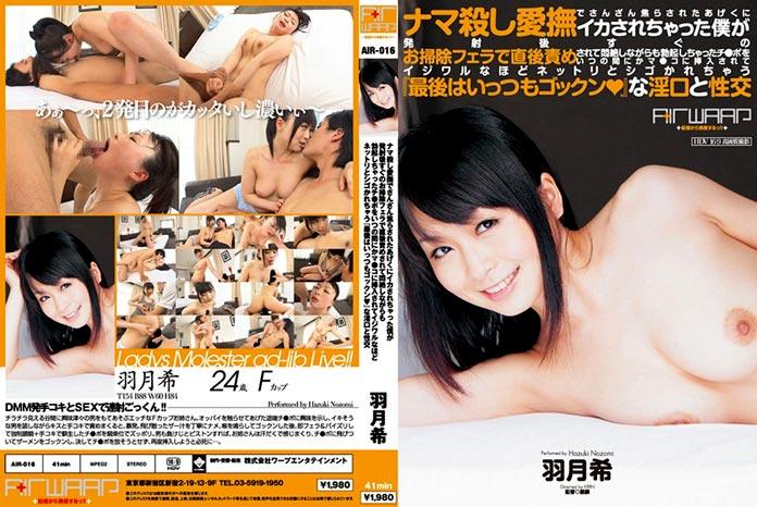 AIR-016 - Amateur Japanese Hardcore Sex Video