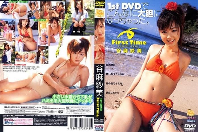BEV-7348 - Sensual Touch of Asami Tani Softcore Idol -  Asami Tani