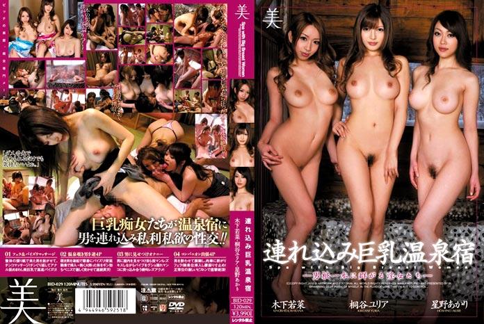 Japanese Big Tits Nurse