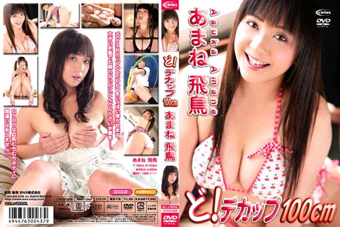 CIDVD-0058 - Asian Idol Softcore Busty Asian Gal -  Asuka Amane