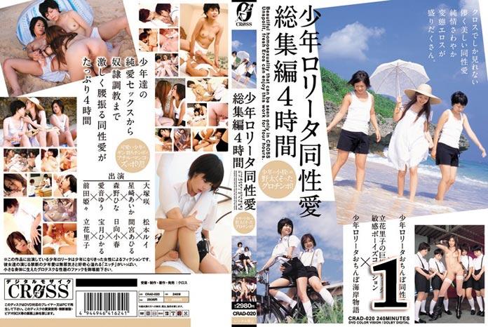 Japanese futanari lesbians