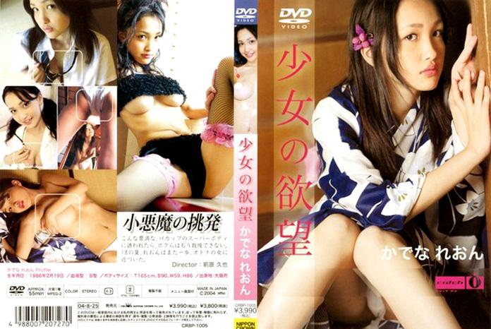 CRBP-1005 - Asian Softcore Idol Pleasure Maiden -  Minamo Kusano