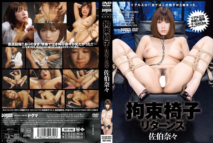 DDT-242 - Nana Saeki Slut Bondage Restraint Chair